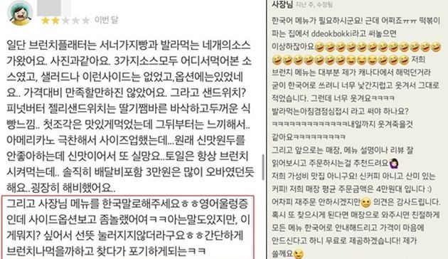 There is a controversy online over the controversial'People of Delivery' review post, and the store's answer left to a customer request to revise the menu in English into Korean.