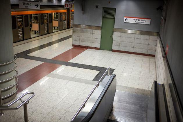Κλείνει στις 16:30 ο σταθμός του Μετρό