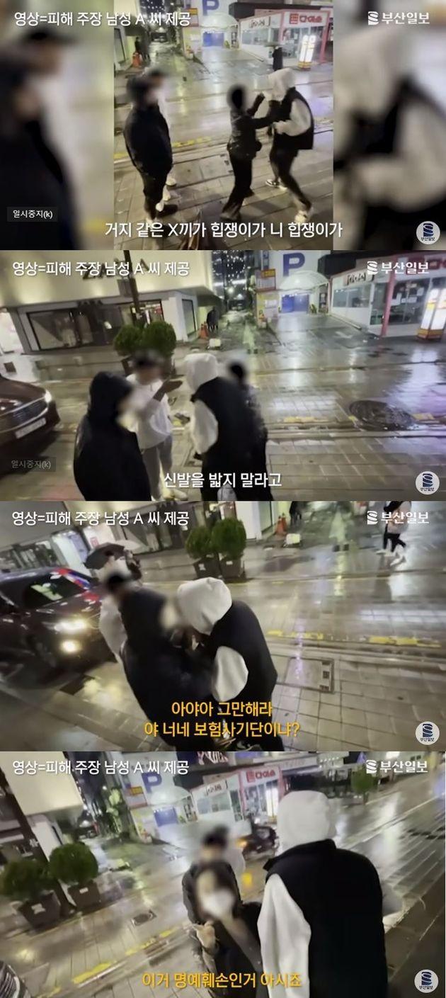 부산일보 폭행 시비 영상
