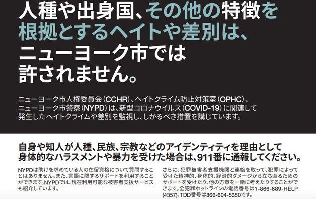 ニューヨーク市が日本語で作ったチラシ。ヘイトクライムを受けた場合は通報するよう呼び掛けている