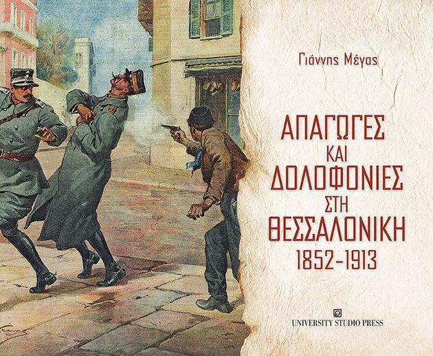 Απαγωγές και δολοφονίες στη Θεσσαλονίκη μιας άλλης εποχής: Η διαφορετική ιστορία της
