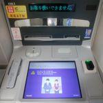 みずほ銀行ATMトラブル、カードや通帳取り込まれた人はどうすればいい?⇒連絡がいきます