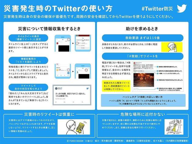 災害発生時のTwitterの使い方