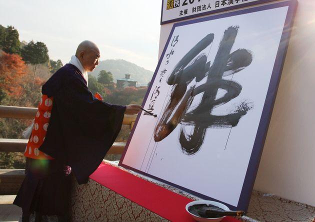 2011年「今年の漢字」に決まった「絆」。撮影日:2011年12月12日