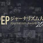 「PEPジャーナリズム大賞」創設 ネット上の政策・政策検証についての調査報道など対象に