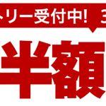 """「楽天スーパーセール」開催中!大幅値引きの""""超""""目玉商品は?"""