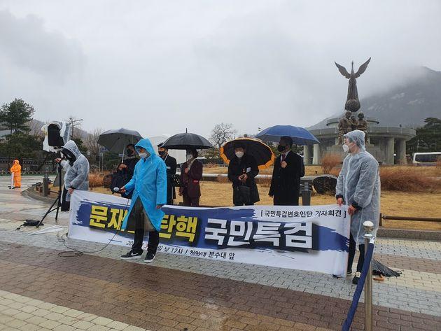 문재인체포국민특검단이 1일 낮 12시 청와대 분수대 앞 광장에서 기자회견을 열고