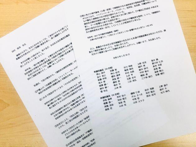 田村県議に送られた文書
