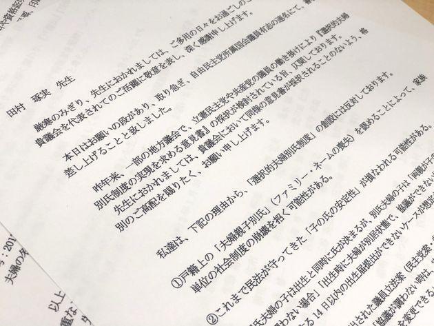田村琢実県議に送られた文書