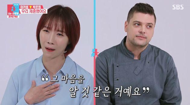 미카엘 박은희