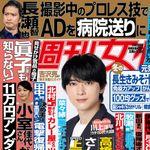 週刊女性、長瀬智也さんの記事めぐり謝罪。「ADにプロレス技をかけて病院送り」と報道していた
