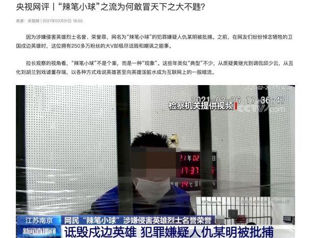 仇氏とされる男性が謝罪する動画について伝える中国メディア