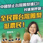 台湾パイナップル、中国が輸入停止 ⇒