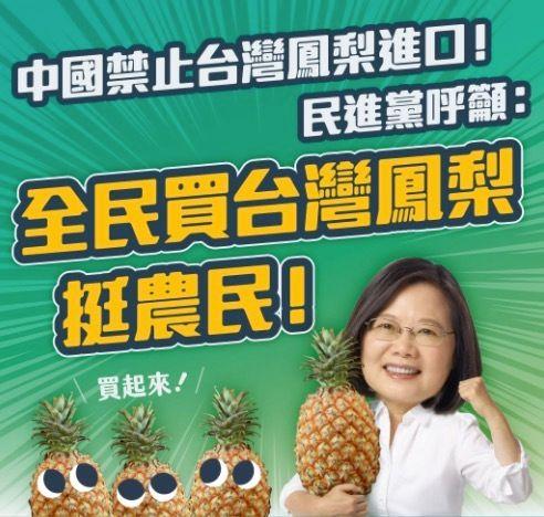 パイナップルの購入を呼びかけるポスター(台湾・民進党のFacebookより)