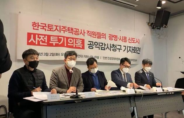 참여연대와 민주사회를 위한 변호사모임(민변)이 한국토지주택공사(LH) 직원들이 광명·시흥 신도시 토지 사전매입 의혹 관련 기자회견을 하고