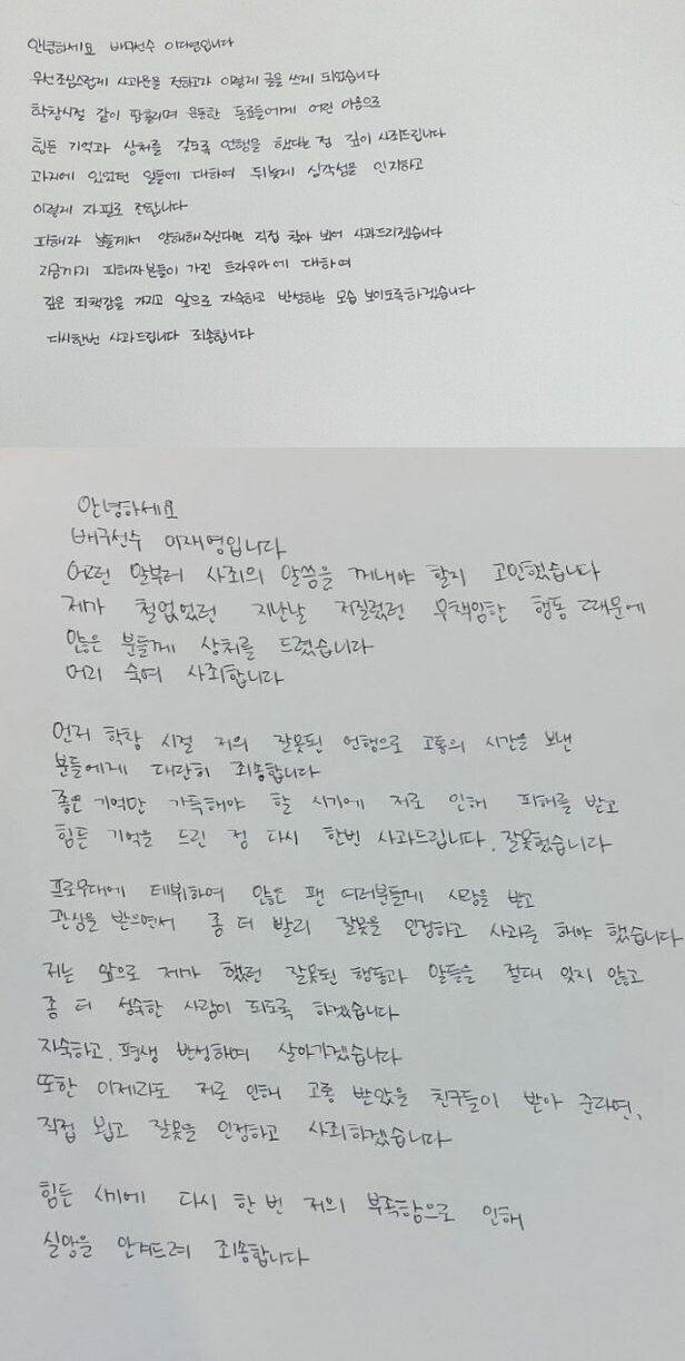 イ・ジェヨン選手、イ・ダヨン選手が載せた直筆の謝罪文