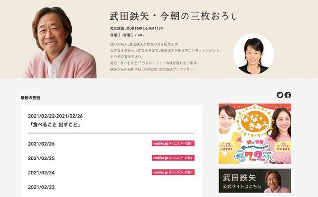「武田鉄矢・今朝の三枚おろし」文化放送の公式サイト