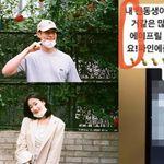 윤영X나은 '럽스타그램'에 소속사 DSP의 꽤나 단호한 입장(ft.텀블러에