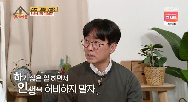 KBS '옥탑방의