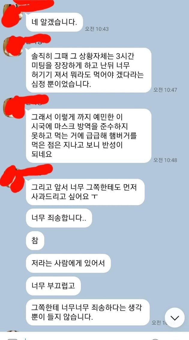 'KTX 햄버거 진상 승객'이 최초 피해자에게 보낸