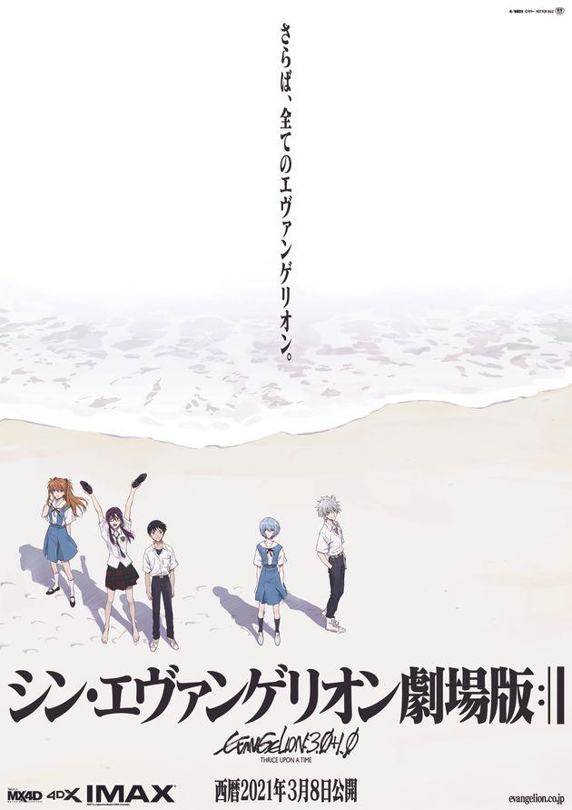 『シン・エヴァンゲリオン劇場版』ポスター