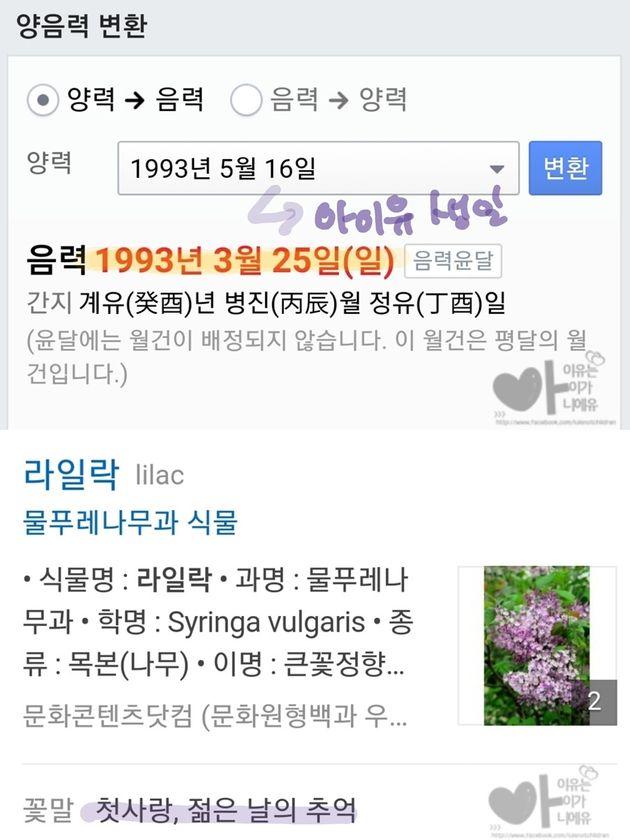 아이유 팬 페이지