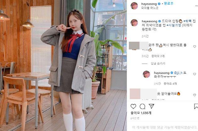 배우 지수 저격 의혹 불거진 게시물. 4일 오후 3시 기준 삭제된