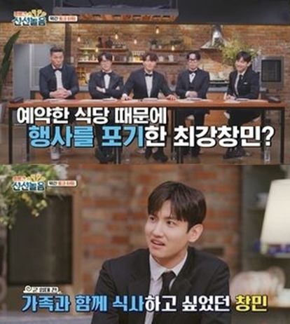 MBC 예능 프로그램 '볼빨간 신선놀음'