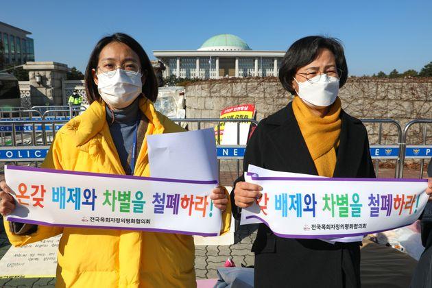 정의당 장혜영 의원, 강은미 원내대표/ 20.11.30 서울 여의도 국회 앞에서 차별금지법(평등법) 제정 촉구 기자회견을 하고