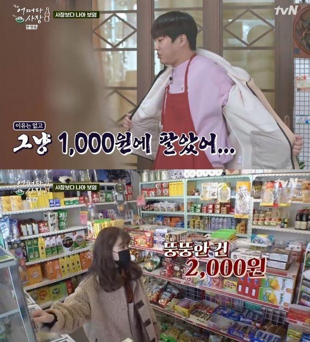 tvN'어쩌다 사장'