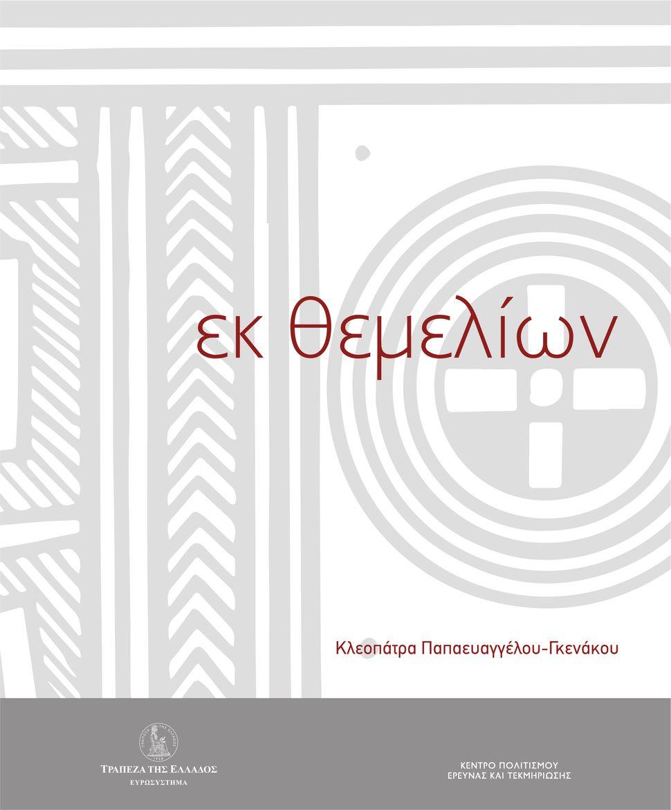 Το εξώφυλλο της έκδοσης Εκ θεμελίων