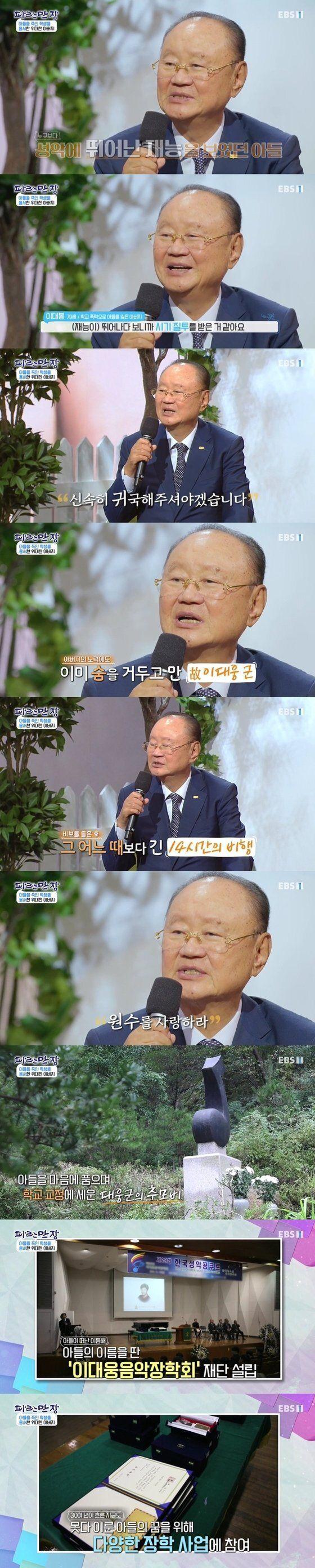 이대봉 서울예고 이사장은 '학폭'으로 아들을 잃은 뒤 아무 대가없이 가해자를