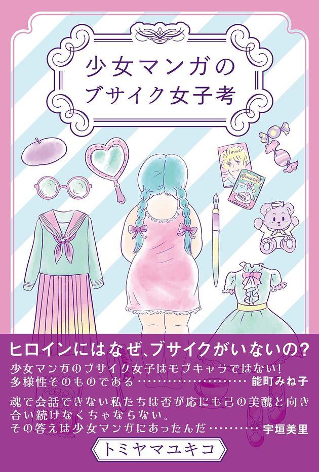 トミヤマユキコ『少女マンガのブサイク考』左右社刊