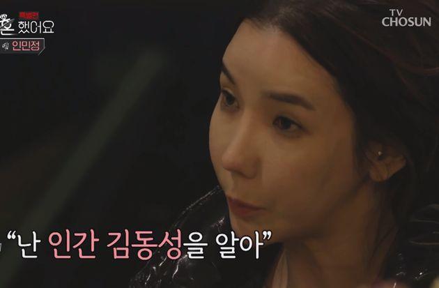 지난 2월 '우리 이혼했어요' 프로그램에 출연했던 김동성의 연인