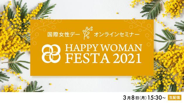 【3月8日開催】「国際女性デーセミナー|HAPPY WOMAN FESTA