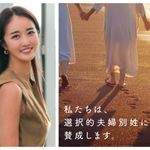 「選択的夫婦別姓に賛成します」ある企業は広告で訴えた。【国際女性デー】
