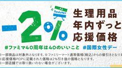 ファミマ、生理用品を2%割引で販売。「生理の貧困」は日本にも
