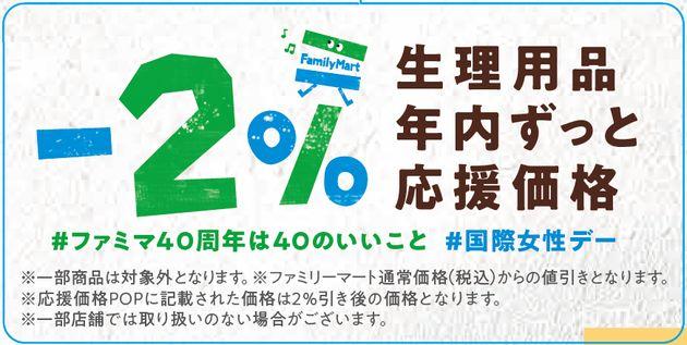 ファミリーマートでは、生理用品25種類を2%割引で販売する。