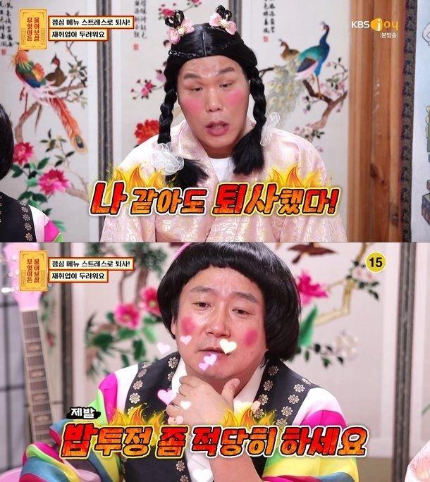 KBS Joy 예능 '무엇이든 물어보살' 방송