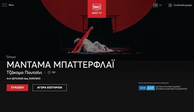 Πρεμιέρα για την νέα διαδικτυακή τηλεόραση της Εθνικής Λυρικής Σκηνής με 13