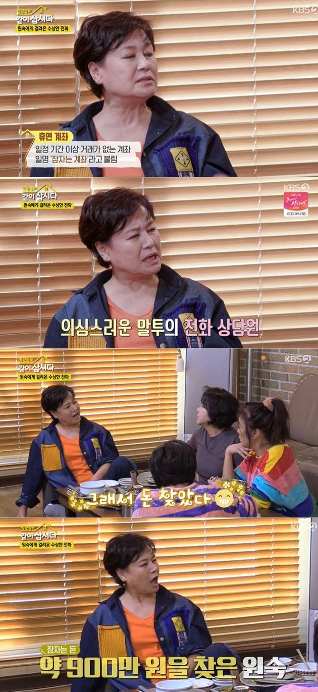 KBS '박원숙의 같이삽시다' 화면