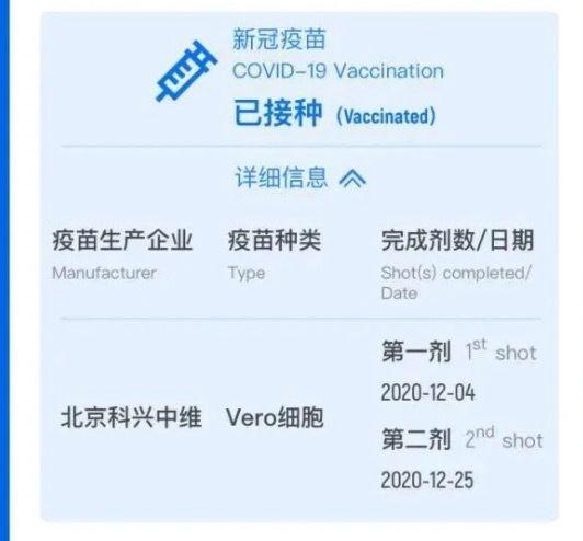 ワクチンは製造会社も明記される