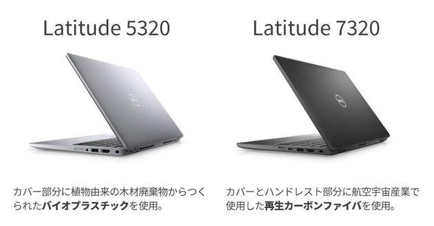 左は2021年1月に発売したLatitude 5320。右はLatitude