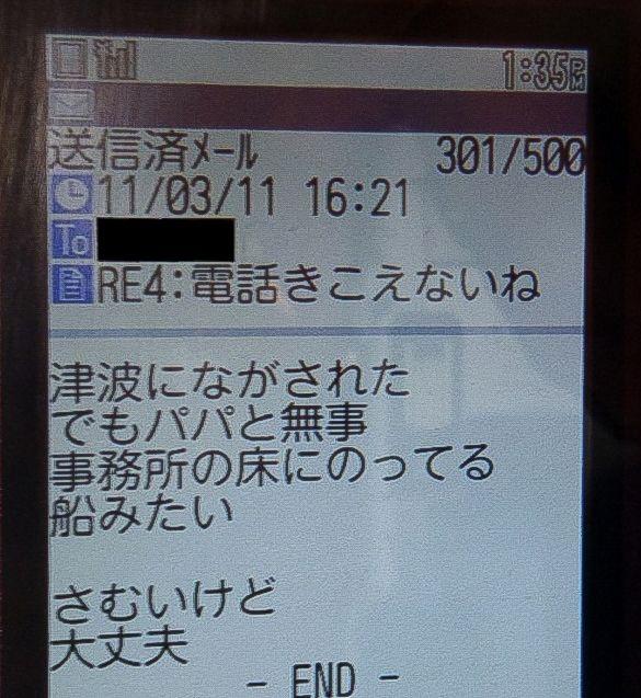 安倍さんが送ったメール(携帯画面を写したもの)