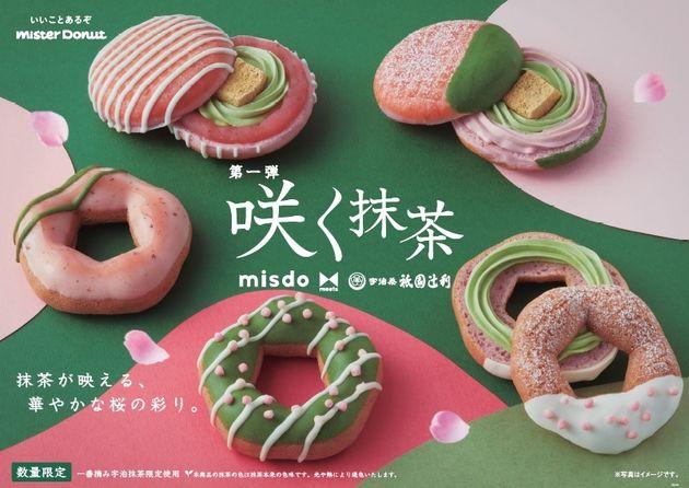 ミスタードーナツと祇園辻利がコラボした「咲く抹茶」
