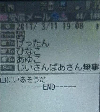 安倍さんが子どもたちへ送ったメール(長男の携帯画面を写したもの)