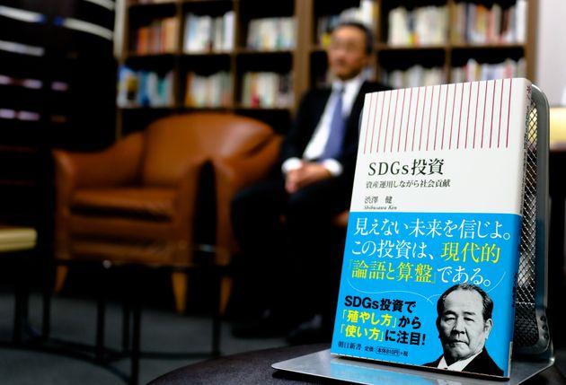 渋澤さんの著書「SDGs投資」