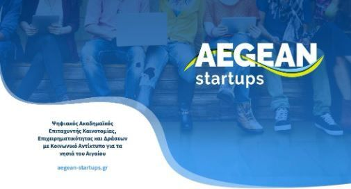 Aegean Startups