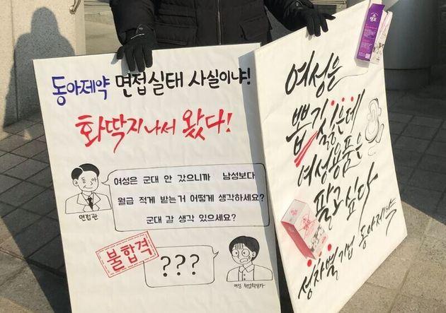 세계 여성의 날인 지난 8일 한 여성이 동아제약 사옥 앞에서 면접 성차별을 규탄하는 1인 시위를