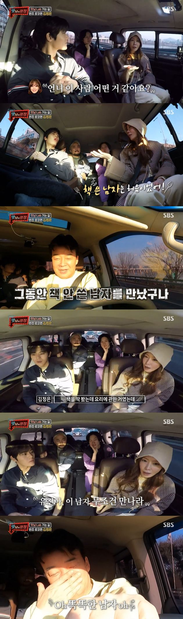 SBS '맛남의